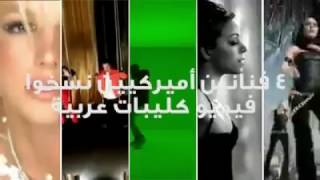 4 فنانين امريكيين نسخوا فيديو كليبات عربية شاهد الان