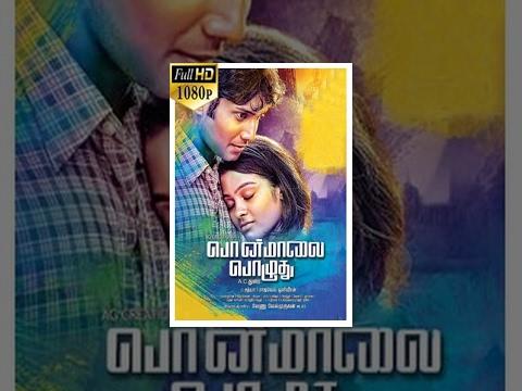 Xxx Mp4 Ponmaalai Pozhudhu பொன்மாலை பொழுது Tamil Full Movie HD Aadhav Kannadasan Gayathrie 3gp Sex