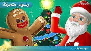 رجل كعكة الزنجبيل مجموعة - قصص اطفال قبل النوم - رسوم متحركة - بالعربي