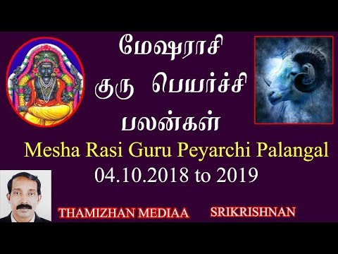 Xxx Mp4 மேஷ ராசி குரு பெயர்ச்சி பலன்கள் 2018 To 2019 Mesha Rasi Guru Peyarchi Palangal 2018 To 2019 3gp Sex