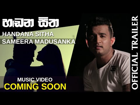 Handana Sitha - Sameera Madusanka Official Music Trailer
