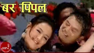 Bar pipal ko paatmaa By Bishnu Majhi and Ramji Khand