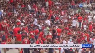 الاتحاد العربي لكرة القدم يغرم اتحاد العاصمة ب 150 ألف دولار
