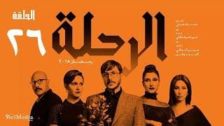 مسلسل الرحلة - باسل خياط - الحلقة 26 السادسة والعشرون كاملة بدون حذف | El Re7la series - Episode 26