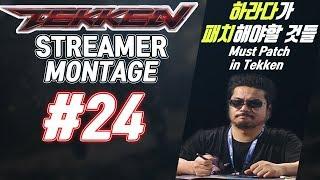 [철권7] #24 하라다가 패치해야할것들 철권스트리머,BJ 하이라이트를 한 곳에! (Tekken MOMENTS OF THE WEEK)