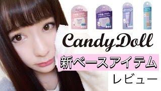 【レビュー】CandyDoll新ベースアイテム