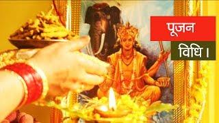 गुरुवार स्थापना, पूजा, उद्यापन विधि। Guruvar Pooja, Sthapna, Udyapan Vidhi