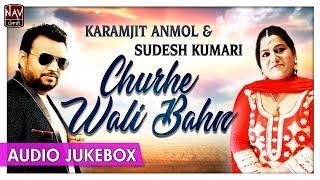 Churhe Wali Bahn - Karamjit Anmol & Sudesh Kumari - Best Collection Of Punjabi Duets - Priya Audio
