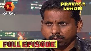 Pravasalokam | പ്രവാസ ലോകം | 4th May 2018 |  Full Episode