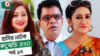Dom Fatano Hashir natok - Comedy 420  || EP - 17 |  ft - Mir Sabbir, Ahona , siddik,