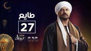 مسلسل طايع | الحلقة السابعة والعشرون | Tayea Episode 27