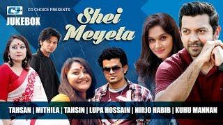 Shei Meyeta | Tahsan | Mithila | Tahsin | Lupa | Nirjo | Kuhu | Bangla Audio Jukebox Album
