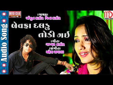 Xxx Mp4 Bewafa Daldu Todi Gai Arjun Thakor New Sad Song Gujarati Sad Song 2017 Vina Thakor 3gp Sex