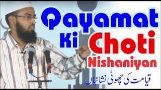 Qayamat Ki Choti Nishaniyan - Part 1 By Adv. Faiz Syed