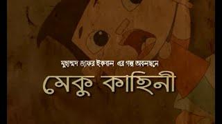 Meku Kahini (মেকু কাহিনী) - Bangla Animated Movie