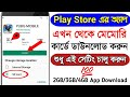 How To Download Play Store Apps Direct Sd Card Bangla 2019 | PUBG Mobile Game Direct Install Sd Card