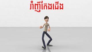 រាំញីកែងជើង 3d animation