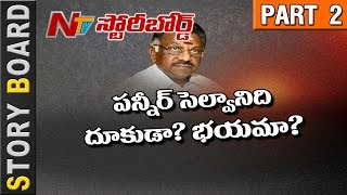 Is Panneerselvam Aligning with AIADMK? || Madras Masala || Story Board || Part 2 || NTV