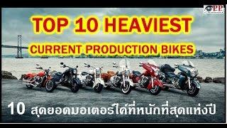 Top 10 Heaviest Bike 2017