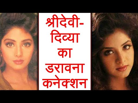 Sridevi and Divya Bharti's SCARY CONNECTION | FilmiBeat