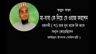 মা বাবার ওয়াজ। তরুন বক্তা। মাওঃ জাহিদুল ইসলাম ফরিদপুরী। New Bangla Waz 2018