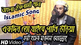 Bangla Islamic Song-Ek Din to Jaibe Pakhi Uriya   Qari Hafez Maulana Obydullah   Bangla Gajaal 2017