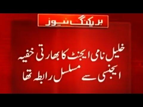 BREAKING: ISI Captures 3 more RAW Spies near Rawalakot Azad Kashmir