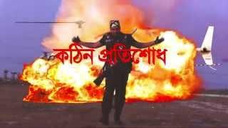 Eid Movie Kothin Protishodh Shakib Khan Apu Trailer