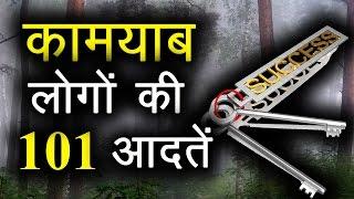 कामयाब लोगों की 101 आदतें । 101 Habits of Highly Successful People (Hindi)