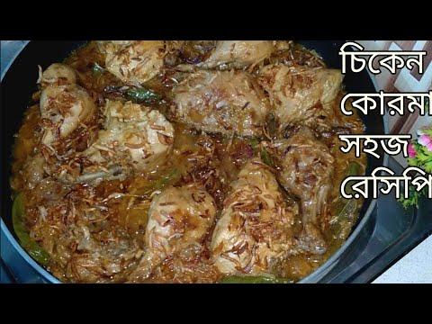Xxx Mp4 বাংলাদেশি সহজ চিকেন সাদা কুরমা Chicken Korma Bangladeshi Chicken Korma Recipe Sultana S Cook 3gp Sex