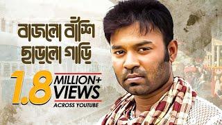 Bajlo Bashi Chharlo Gari - বাজলো বাঁশি ছাড়লো গাড়ি | Onno Manush | Bangla Movie Song | Kazi Maruf