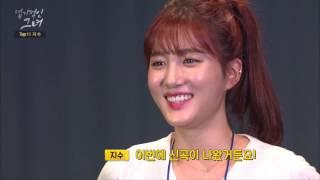 [My Sassy Girl] candidate 9 Shin Jisoo TAHITI (타히티) [엽기적인 그녀] 후보9 지수 (FULL Ver.)