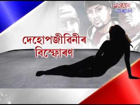 Xxx Mp4 Sex Racket Busted In Silchar Officials Involved In The Entire Sex Racket Game 3gp Sex