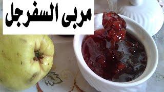 مربيات | تحضير مربى السفرجل بطريقة سهلة ،رائع و لذيذ جدا_Jams | Preparing quince jam in an easy way