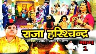 राजा हरिश्चद्र भाग 1 || RAJA HARESHCHANDER BHAG 1 || स्वर स्वामी आधार चैतन्य || भारत प्रशिद्ध NEW
