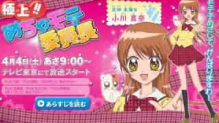 Gokujou!! Mecha Mote Iinchou Opening 2 full (Daisuki ni Nare!)