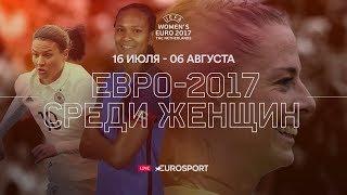 Евро-2017 среди женщин (UEFA Women's EURO-2017)