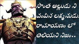 WHY DID LAKSHMANA KILL HIS OWN SON-IN -LAW? UNKNOWN FACTS OF RAMAYANAM IN TELUGU.