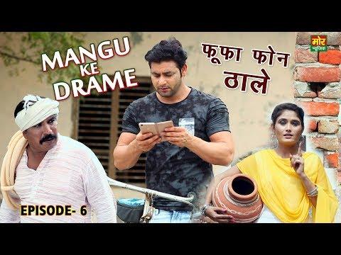 Xxx Mp4 Mangu Ke Drame Episode 6 फूफा फ़ोन ठाले Haryanvi Comedy Vijay Varma Mor Haryanvi 3gp Sex