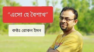 Esho He Boishakh By Rokon Emon