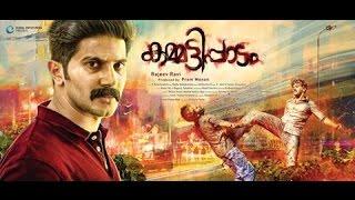 Kammatti Paadam | First Look | Teaser | Trailer