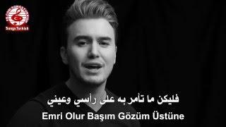 Mustafa Ceceli - Emri Olur مترجمة للعربية