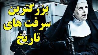 ۱۰ تا از بزرگترین سرقت های تاریخ Top 10 Farsi