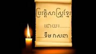 LDP   Khmer history by Khem Veasna   khem veasna speech   khem veasna ldp 2014