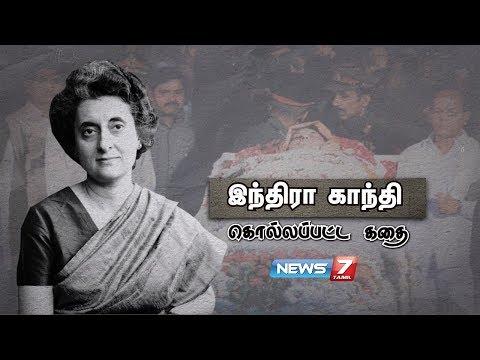 Xxx Mp4 இந்திரா காந்தி கொல்லப்பட்ட கதை Indira Gandhi S Death Story News7 Tamil 3gp Sex