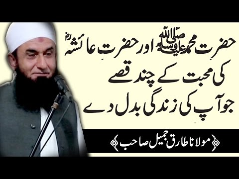Xxx Mp4 The True Love Story Of Hazrat Ayesha Prophet Muhammad SAW Bayan By Maulana Tariq Jameel 2017 3gp Sex