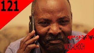 Mogachoch EBS Latest Series Drama - S05E121 - Part 121