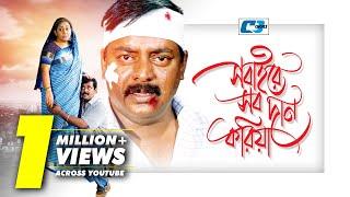 Sobaire Sob Dan Koriya | Dipjol | Apu Biswas | Anowera |  Bangla movie song | HD | Andrew kishore