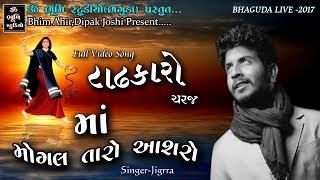 The Jigrra(JIGAR GADHVI)| MANGALDHAM BHAGUDA LIVE 2017 | Gujarati Bhajan Dayro | Om Bhumi Studio