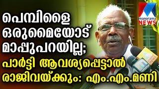 M M Mani Pressmeet  - | Manorama News